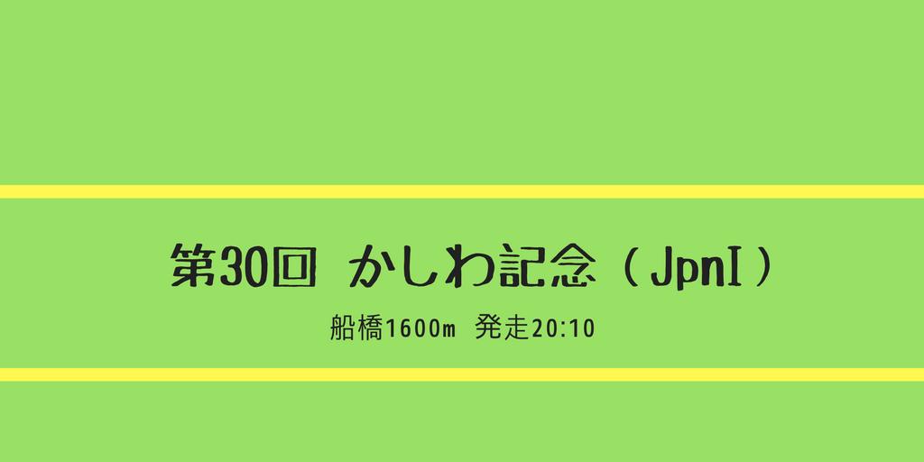 第30回かしわ記念(jpnⅠ)