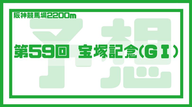 第59回 宝塚記念