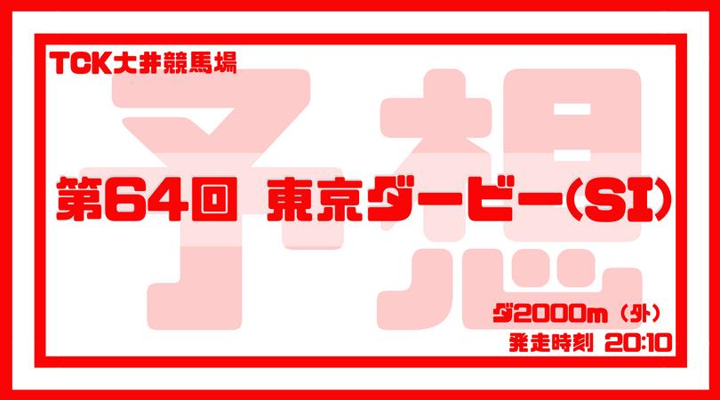 東京ダービー2018予想