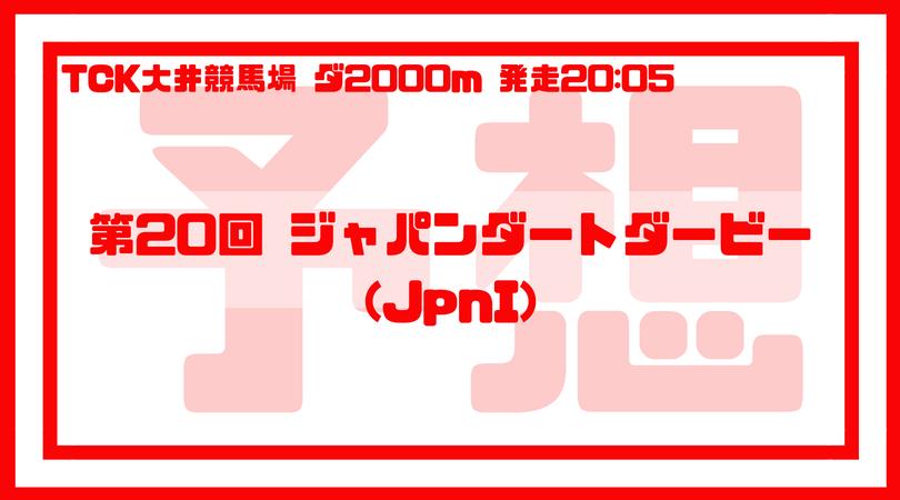 JDD2018の予想