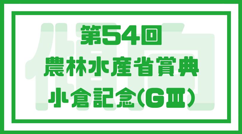 小倉記念2018のデータ