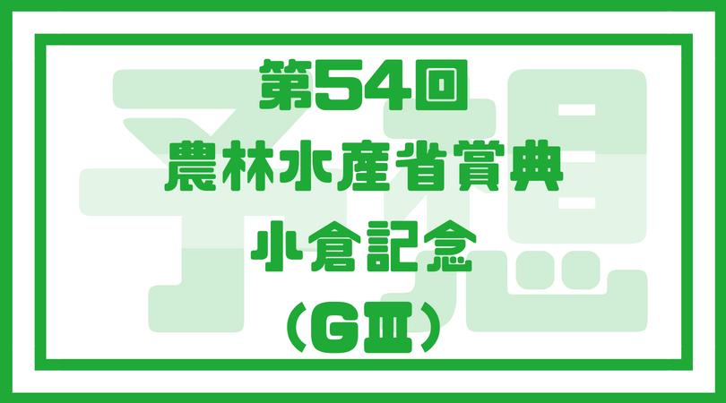 小倉記念2018の予想